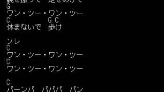 三百六十五歩のマーチ_コード付カラオケ