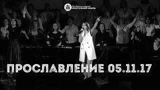 Прославление 05.11.17