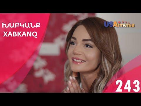 Xabkanq/Խաբկանք - Episode 243