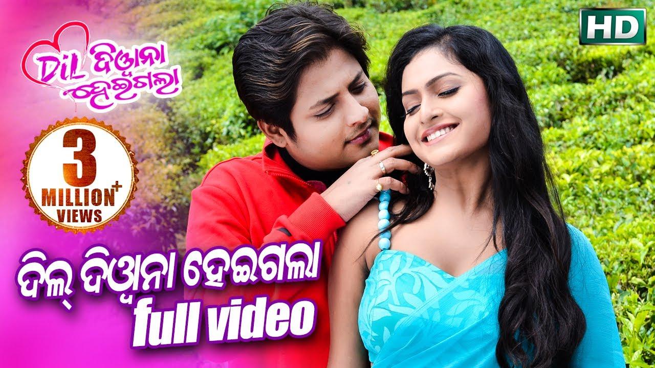 Download DIL DIWANA HEIGALA (TITLE) | Romantic Film Song I DIL DIWANA HEIGALA I | Sidharth TV
