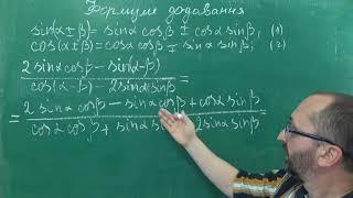 Тема 6 Урок 2 Формули додавання - Алгебра 10 клас