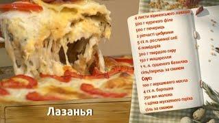 Сочная и нежная ЛАЗАНЬЯ с курицей и грибами - Самые быстрые рецепты! - Готовим вместе