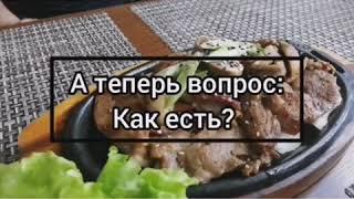 Корейская еда со скидкой 50% #Екатеринбург