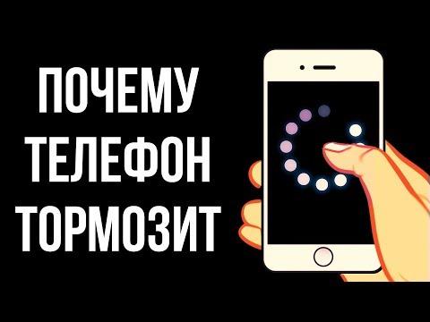 Почему телефоны начинают медленно работать