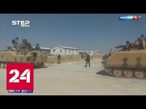 Турецкая армия теснит курдов: потери с обеих сторон растут - Россия 24