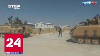 Турецкая армия теснит курдов потери с обеих сторон растут Россия 24