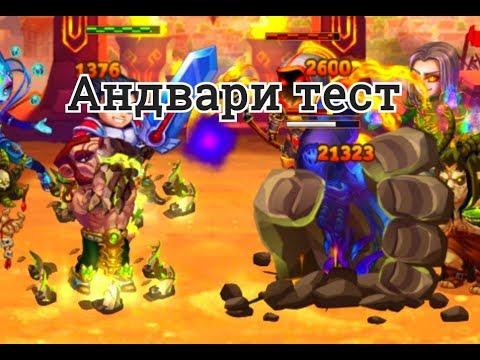 Андвари меняет баланс в игре Хроники Хаоса