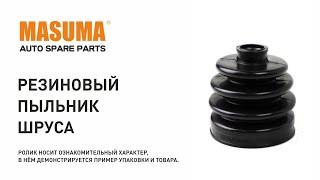 Обзор: Резиновый пыльник ШРУСа MASUMA