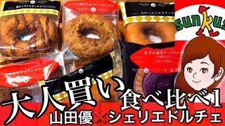 サークルKサンクスで、山田優さん監修の【紅芋の濃厚チーズタルト】を食...