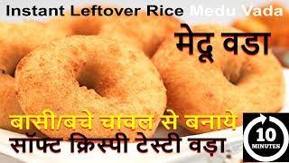 बासी/बचे चावल से बनाये सॉफ्ट क्रिस्पी टेस्टी वड़ा-Instant Leftover Rice Medu Vada-Suji Vada
