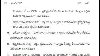 Andhra kraistava keertanalu - 563 maanavula melu koraku song