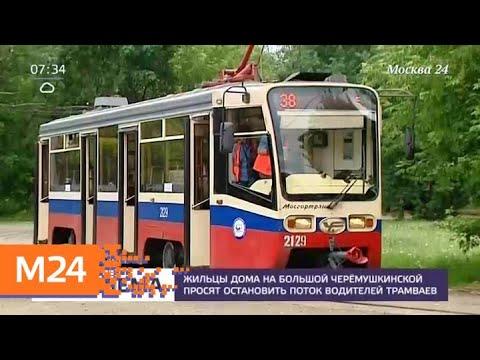 Москвичи недовольны нахождением в их доме трамвайного диспетчерского пункта - Москва 24