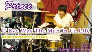 Prince - If Eye Was The Man In Ur Life / Covered by YOYOKA