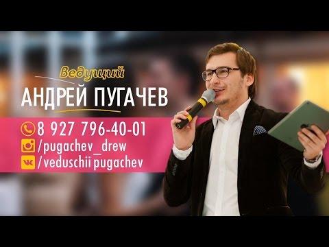 Ведущий Андрей Пугачев   Тольятти #ведущийПугачев