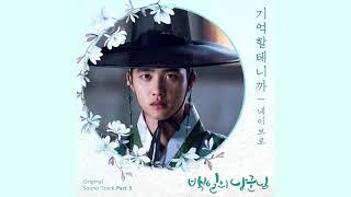 NeighBro (네이브로) - Remember (기억할테니까) (100 Days My Prince OST Part.5)