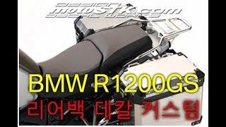 [BMW R1200GS] 리어백 알루미늄케이스 데칼시공…