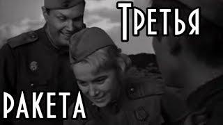 """Художественный фильм """"Третья ракета"""". В честь Дня Победы!"""