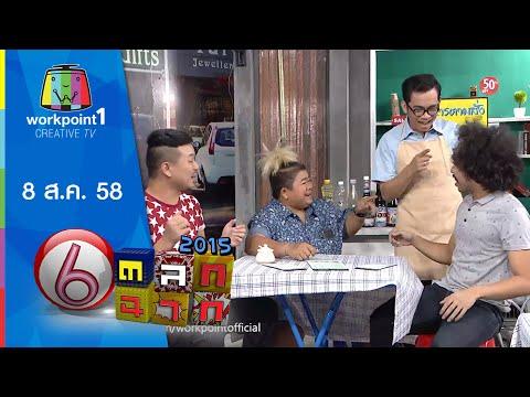 ตลก 6 ฉาก | 8 ส.ค. 58 Full HD