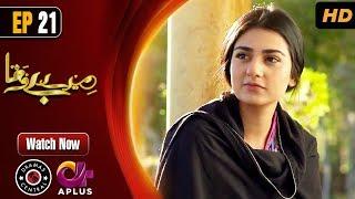 Pakistani Drama | Mere Bewafa - Episode 21 | Aplus Dramas | Agha Ali, Sarah Khan, Zhalay