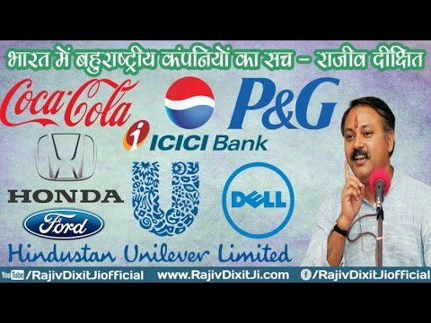 Reality OF Multinational companies in INDIA By Rajiv Dixit Ji