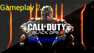 Call of Duty black ops 3 Gameplay 2 ! Прохождения Call of Duty black ops 3 часть 2