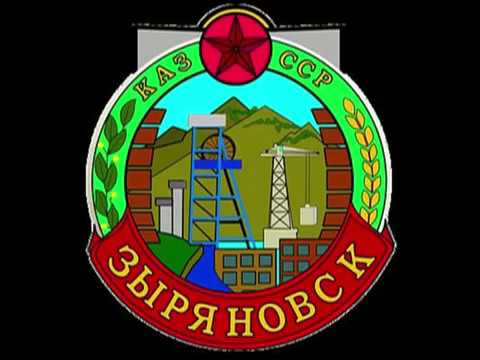 История Зыряновска
