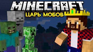 ЦАРЬ ВСЕХ МОБОВ! (Управляй Мобами) - Обзор Модов Minecraft