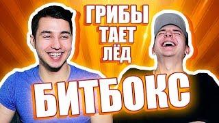 ГРИБЫ - ТАЕТ ЛЁД / БИТБОКС КАВЕР С ГЕЛИЕМ ЧЕЛЛЕНДЖ