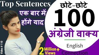 छोटे-छोटे वाक्य || बिना अटके English बोलें || English speaking practice || English Connection