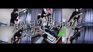 欅坂46 1stアルバム『真っ白なものは汚したくなる』収録曲『月曜日の朝...