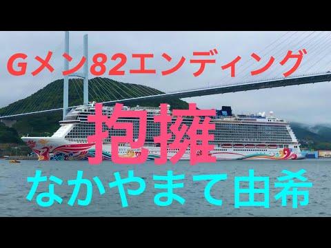 Gメン'82 エンディング「抱擁」なかやまて由希/長崎港