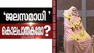 News Hour 11/10/15 Swami Swasathikananda Murder