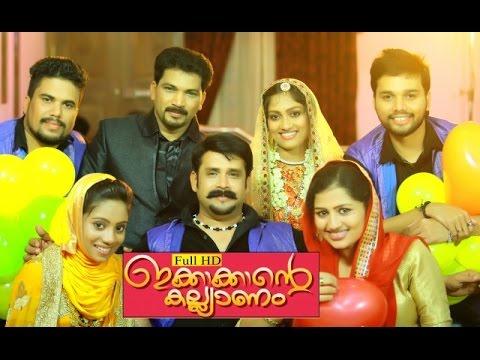 ഇക്കാക്കാന്റെ കല്യാണം |Thanseer koothuparamba |Thajudheen |adil athu |Nizam |New Malayalam super hit