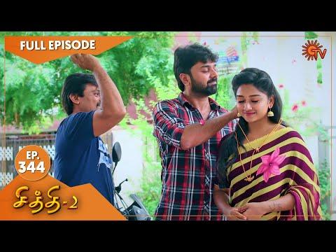 Chithi 2 - Ep 344 | 21 July 2021 | Sun TV Serial | Tamil Serial