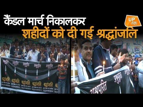 देशभर में जगह-जगह दी गई शहीदों को श्रद्धांजलि ! | UP Tak