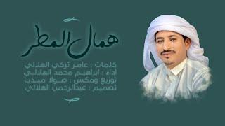 همال المطر - ابراهيم الهلالي ( حصرياً ) 2020