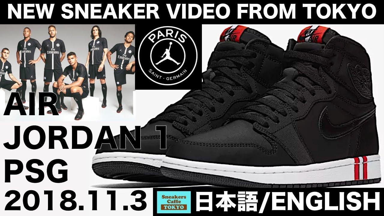 wholesale dealer 5ea2c b727b 新作 ナイキ エアジョーダン1 パリ サンジェルマン NIKE AIR JORDAN 1 PARIS SAINT-GERMAIN   日本語 ENGLISH