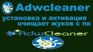 adwcleaner установка и активация ( очищает жуков с компьютера )