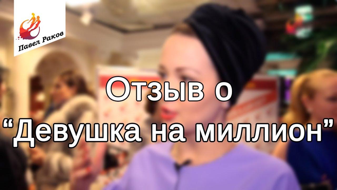 """Отзыв о тренинге Павла Ракова """"Девушка на миллион"""", Айгуль"""