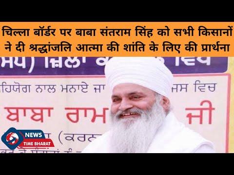 #babasantram को चिल्ला बॉर्डर पर दी गई श्रद्धांजलि 2 मिनट का मौन रखा आत्मा की शांति के लिए प्रार्थना