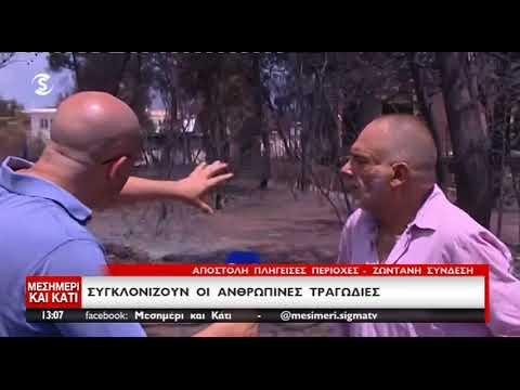 Τραγωδία-Ελλάδα: Συγκλονιστική μαρτυρία στο ΣΙΓΜΑ