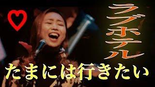 渋谷Jz brat LIVEより ○HP http://spaband.jimdo.com ○Twitter @spaban...