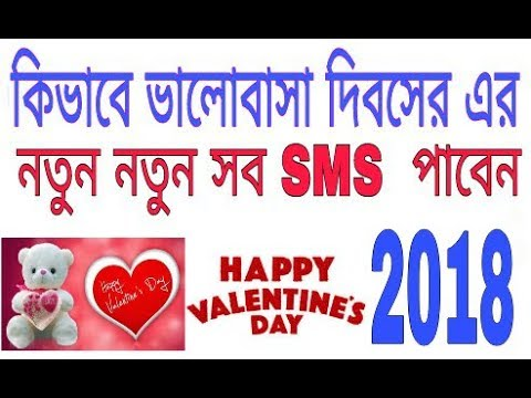 New Valentine Day SMS Collection On Play Store ।। Imran Tips Bangla