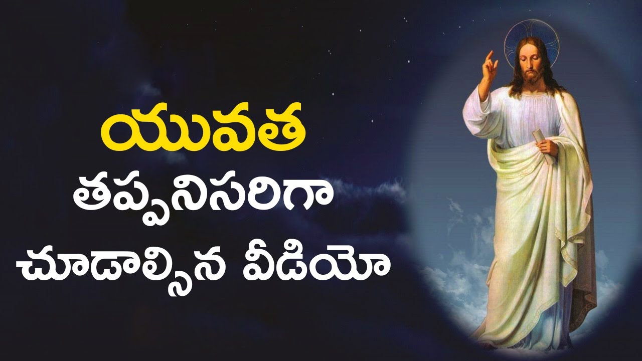 Jesus Quotes From The Bible In Telugu Telugu Inspirational Quotations For Success In Life Youtube