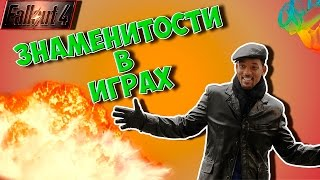 ЗНАМЕНИТОСТИ В ИГРАХ! -  УИЛЛ СМИТ {Fallout 4}