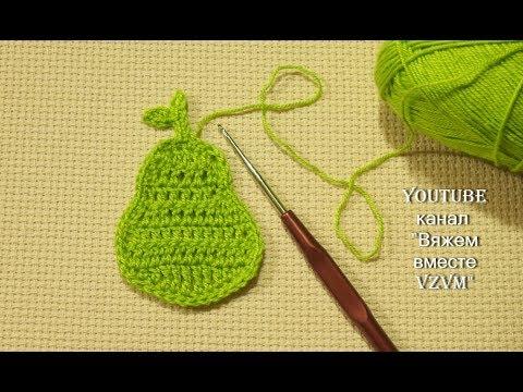 Вязание крючком аппликации  Аппликация груша Урок 100 Crochet Applications