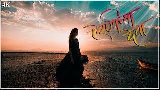 AIRANICHYA DEVA | SHUBHANGI KEDAR | MITESH TANDEL | Pravin Koli | COVER SONG 2018