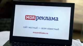 видео моя реклама в Липецке объявления