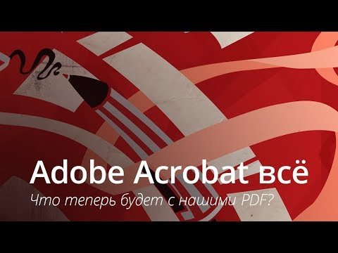 Adobe Acrobat уходит в прошлое. Что будет с нашими PDF? (+конкурс)