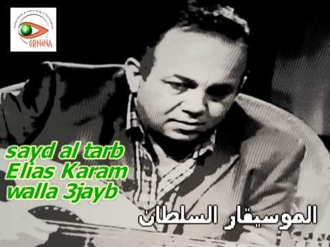 Elias Karam   Walla 3jayb -  الياس كرم - والله عجايب يا دنيا